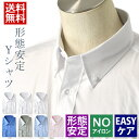 Yシャツ メンズ ワイシャツ カッターシャツ ビジネスシャツ【B5R】【送料無料】【ゆうパケット】【mens】【メンズ】コットンシャツ 形状安定 ノーアイロン
