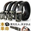 オートロックベルト メンズ 牛革 本革 レザー ビジネスベルト 幅3cm 黒 ブラック ブラウン【C7T】【送料無料】【メー…