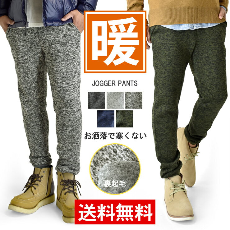 裏起毛ジョガーパンツ スウェットパンツ スエットパンツ【B4U】【送料無料】【メンズ】