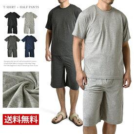 ルームウエア メンズ 上下セット パジャマ 涼しい 綿混 薄手 軽い【C3G】【送料無料】【ゆうパケット】【メンズ】