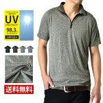 感動ドライ吸汗速乾接触冷感UVカットUPF50+半袖ポロシャツTシャツゴルフウエア【C5F】【送料無料】【メール便2】【メンズ】