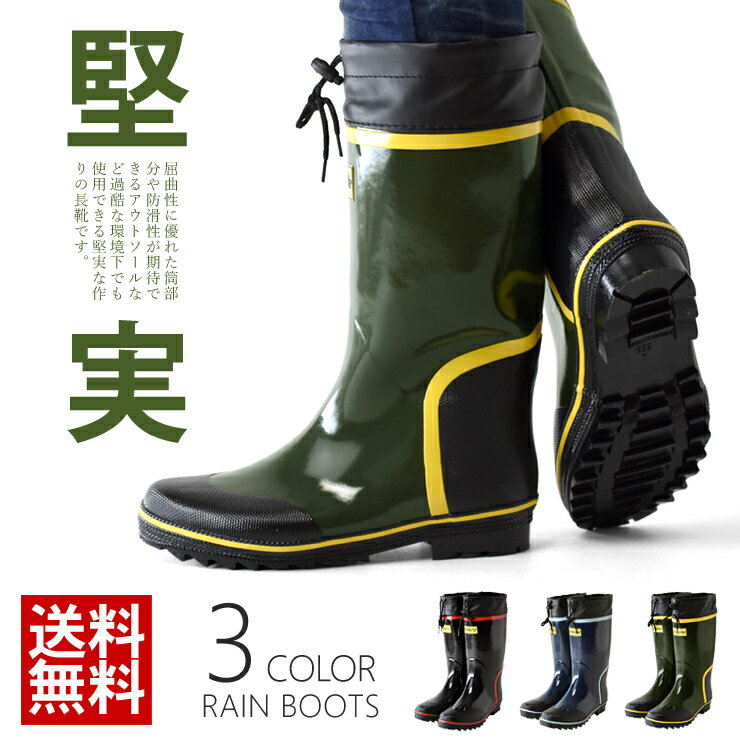 長靴 レインブーツ ワークブーツ ガーデニング アウトドアブーツ 防水 履き口調節【P1V】【送料無料】【メンズ】