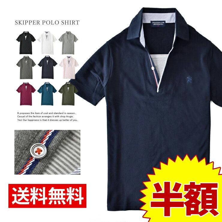 送料無料 トリコロールテープスキッパー鹿の子ポロシャツ【C8K】【送料無料】【メール便2】【メンズ】【父の日】