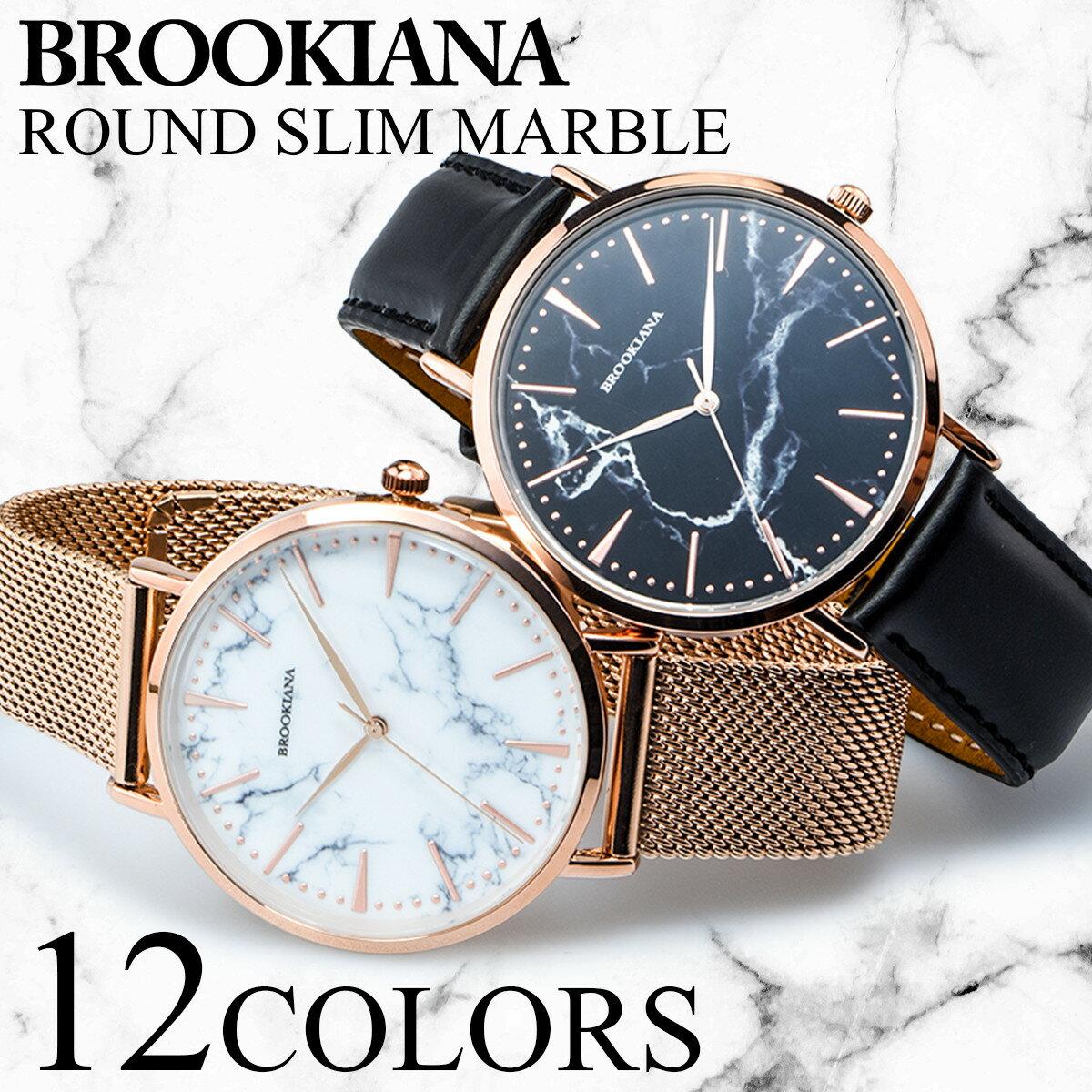 ブルッキアーナ BROOKIANA ROUND ラウンドスリム SLIM マーブル MARBLE 大理石 BA3101 BA3102 メンズ 時計 腕時計 クオーツ