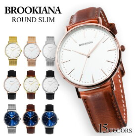【全品送料無料】 【期間限定特価】ブルッキアーナ BROOKIANA ROUND SLIM ラウンドスリム BA3101 BA3102 メンズ レディース 時計 腕時計 クオーツ 薄い ブランド