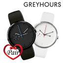 グレイアワーズ GREYHOURS エッセンシャルダークホース Essential Dark Hours gh-fegh1 gh-fegh2 ペア 時計 腕時計