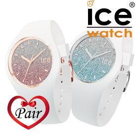 【エントリーでP5倍】アイスウォッチ ICE-WATCH アイスロー ICE LO ice-p15 ペア 時計 腕時計 クオーツ