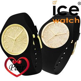 【エントリーでP5倍】アイスウォッチ ICE WATCH アイス グリッター ペア 時計 腕時計 クオーツ