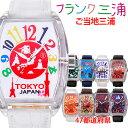 フランク三浦 47都道府県 腕時計 メンズ レディース 腕時計ブランド ご当地三浦 県民の夢時計 コラボモデル フランク…