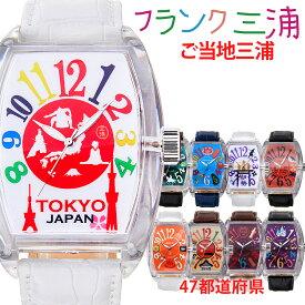 フランク三浦 47都道府県 腕時計 メンズ レディース 腕時計ブランド ご当地三浦 県民の夢時計 コラボモデル フランク三浦 パロディ ジョーク おもしろグッズ 景品 人気 ウォッチ