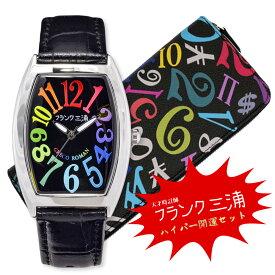 【特価】フランク三浦 時計と財布のセット ハイパー開運セット プレゼント お歳暮 クリスマスプレゼント 誕生日 福袋