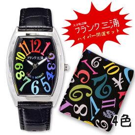 【特価】フランク三浦 時計と財布のセット ハイパー開運セット プレゼント お歳暮