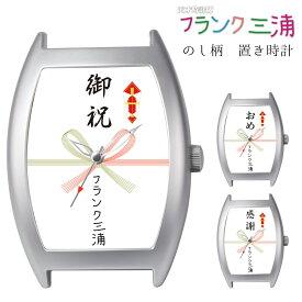 【全品送料無料】 フランク三浦 九号機 置き時計 お祝いプリント お中元 お歳暮 プレゼント 誕生日 ジョーク