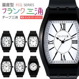 【全品送料無料】 量産型フランク三浦腕時計 誕生日プレゼント 贈り物 トノー型 チープ三浦 チープミウラ