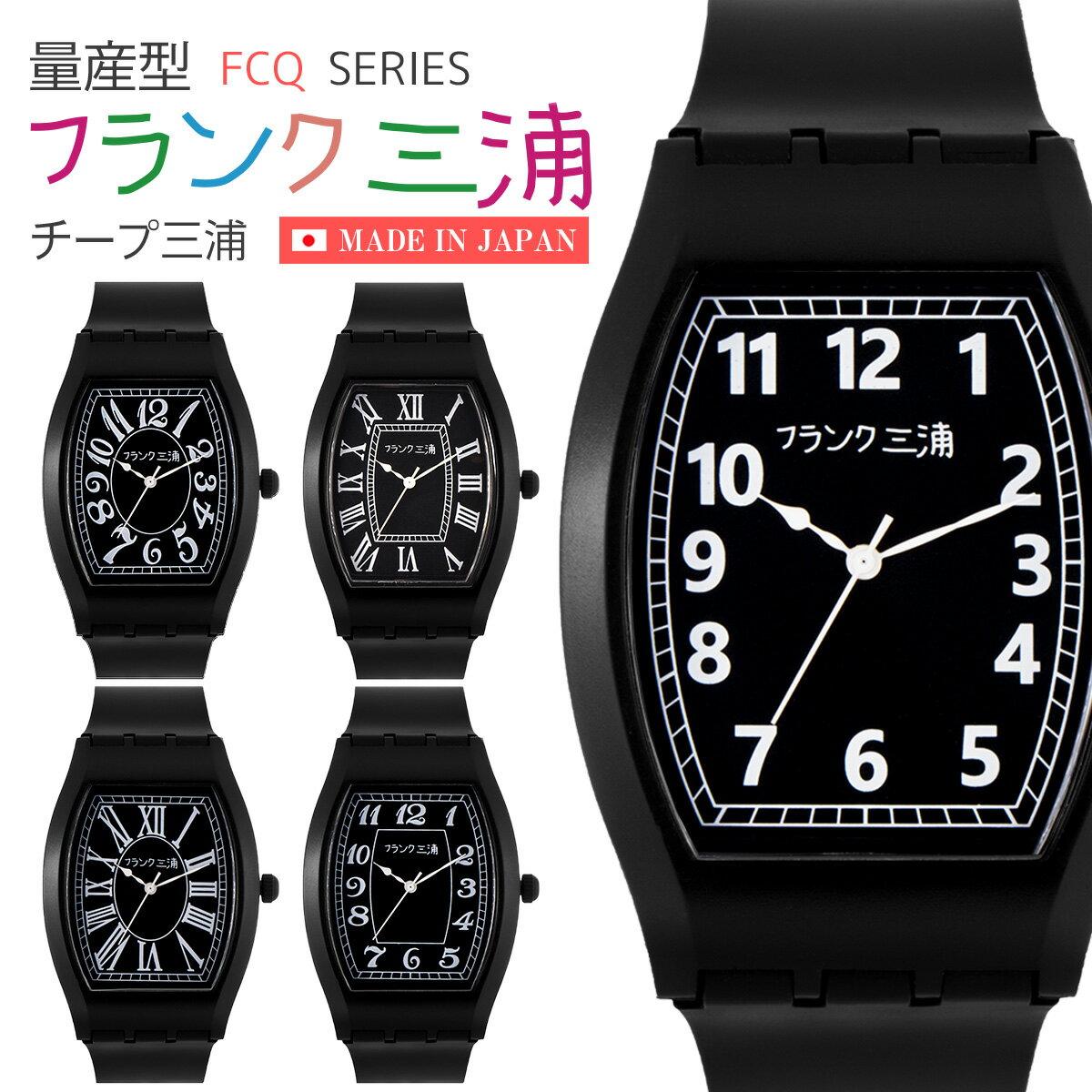 量産型フランク三浦腕時計 誕生日プレゼント 贈り物 トノー型 チープ三浦 チープミウラ