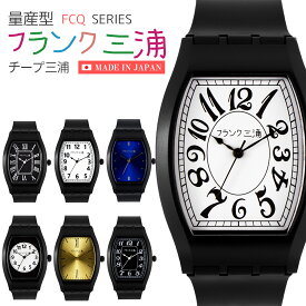 【期間・数量限定】量産型フランク三浦 腕時計 防水 トノー型 チープ三浦 チープミウラ