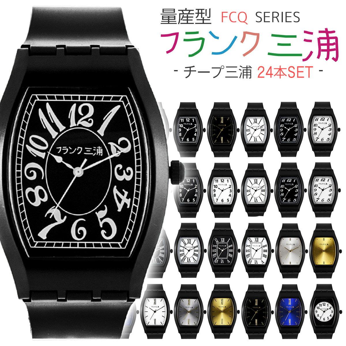 【24本セット】量産型フランク三浦 腕時計 誕生日プレゼント 贈り物 トノー型 チープ三浦 チープミウラ
