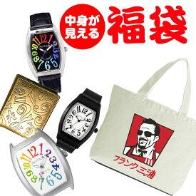 【全品送料無料】 フランク三浦 福袋 《総額一万七千円以上》の商品が入った福袋 非売品オリジナルバッグ付き 腕時計 時計 バッグ 開運財布 父の日