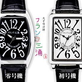 フランクミウラ フランク三浦 零号機(新) 初号機(新) 初号機(逆) 初号機(逆) 時計 腕時計 誕生日プレゼント 贈り物 トノー型 父の日