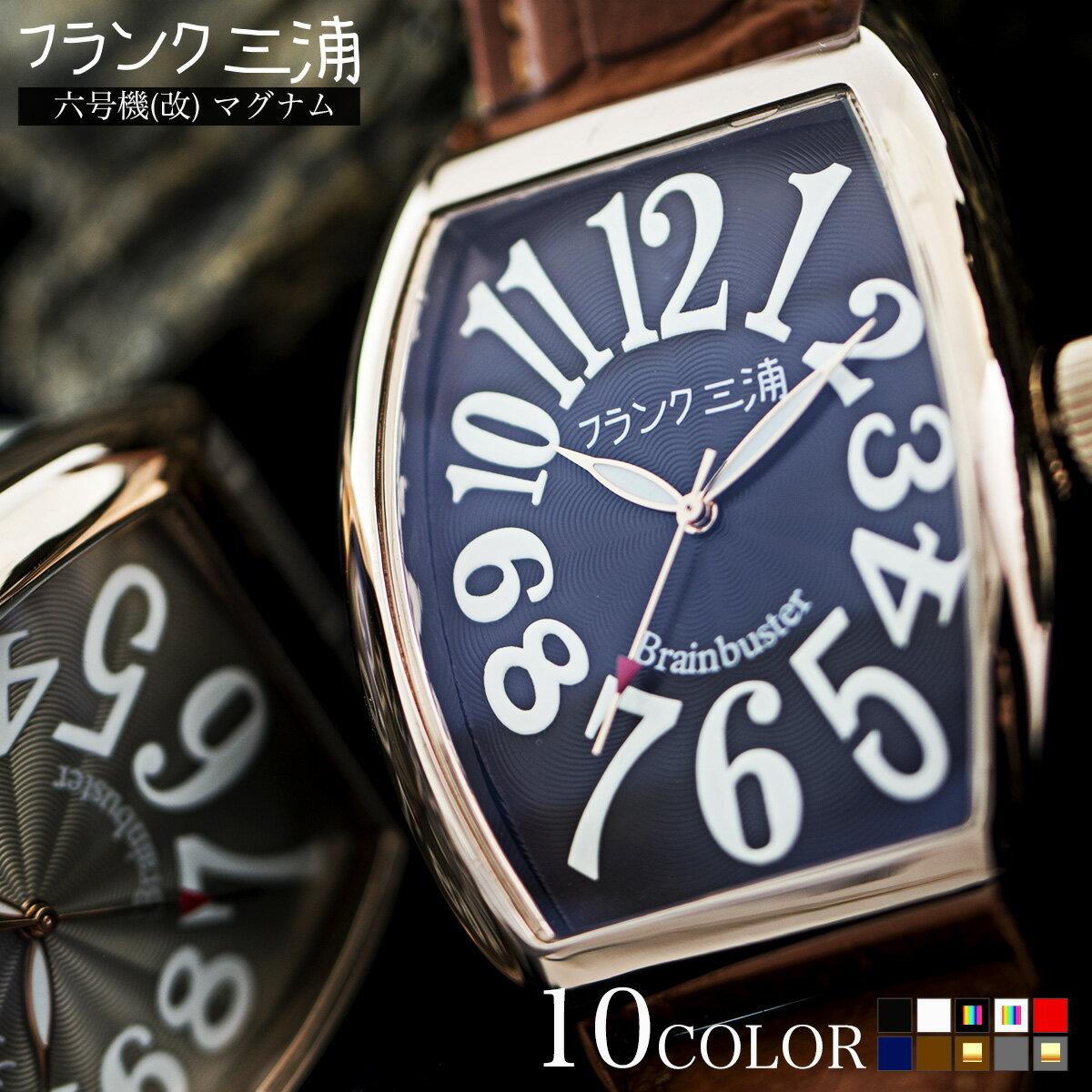 【エントリーで最大P29倍】フランク三浦 六号機(改) マグナム 時計 腕時計 誕生日プレゼント 贈り物