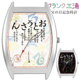 【全品送料無料】 父の日モデル 時計 フランク三浦 八号機 壁掛け時計 お祝いプリント おとうさん ありがとう