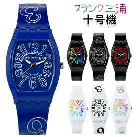 フランク三浦 十号機 三浦テラピ 当店限定!! 新作 時計 腕時計 メンズ レディース [あす楽]