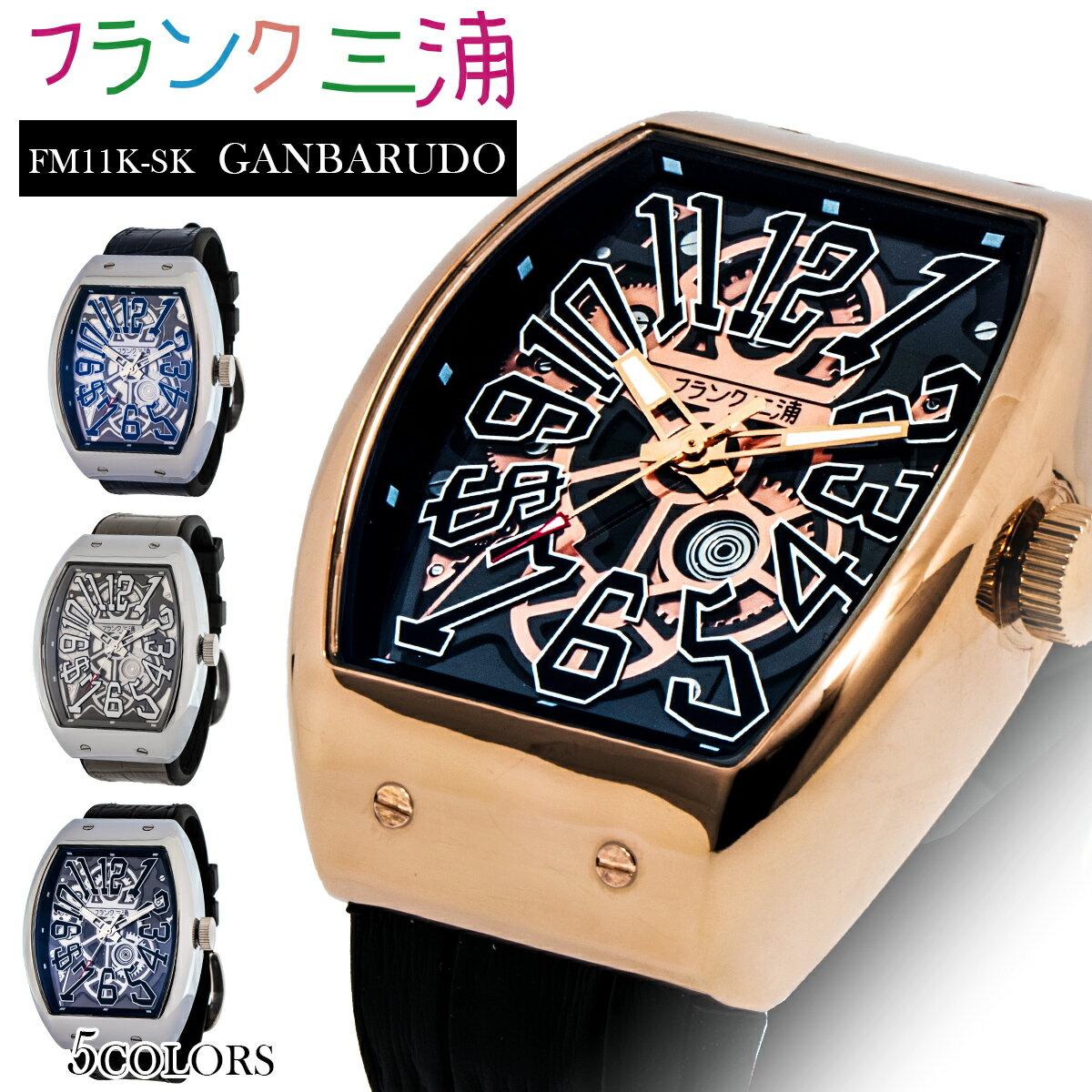 フランク三浦 十一号機 頑張るどモデル 最高級スケルトンウォッチ 時計 腕時計