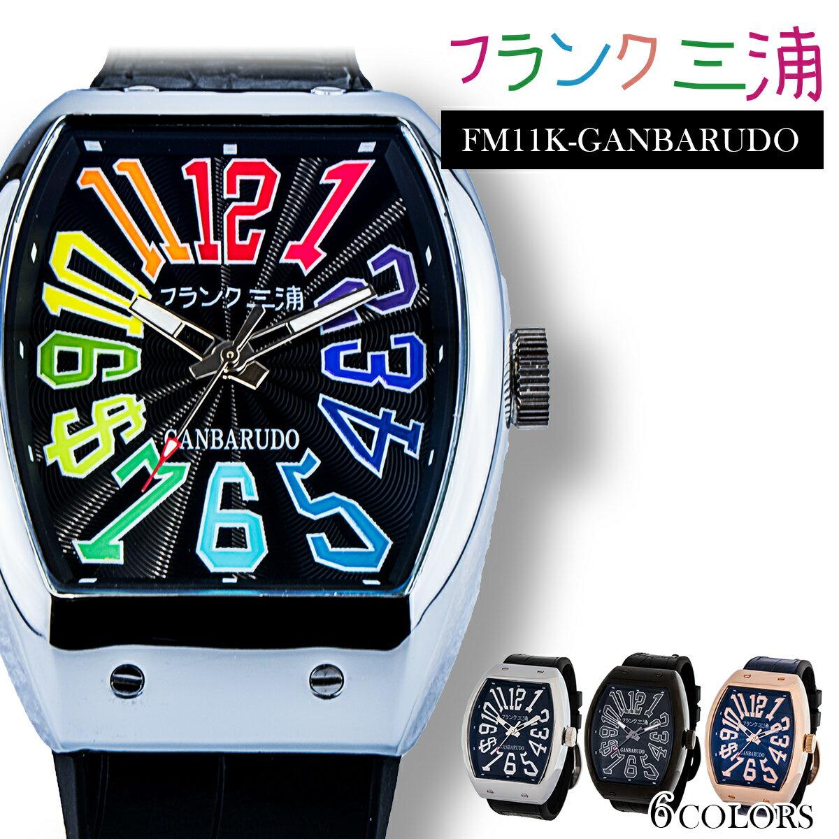 フランク三浦 十一号機 頑張るどモデル 自社ムーヴメント 時計 腕時計