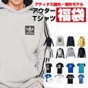 【アディダス福袋・メンズ】アウター&Tシャツの合計2点以上で13000円 アディダス オリジナルス アウター スウェット Tシャツ 大きいサイズ 小さいサイズ【送料無料】