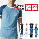 【最終特価】【アディダス福袋 Tシャツ3枚入り】アディダス海外モデル アディダスオリジナルス Tシャツ3枚入り 福袋【…