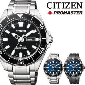 【全品送料無料】 シチズン プロマスター ダイバーズウォッチ 自動巻き メンズ NY0070-83E CITIZEN 腕時計 チタン ブラック 時計