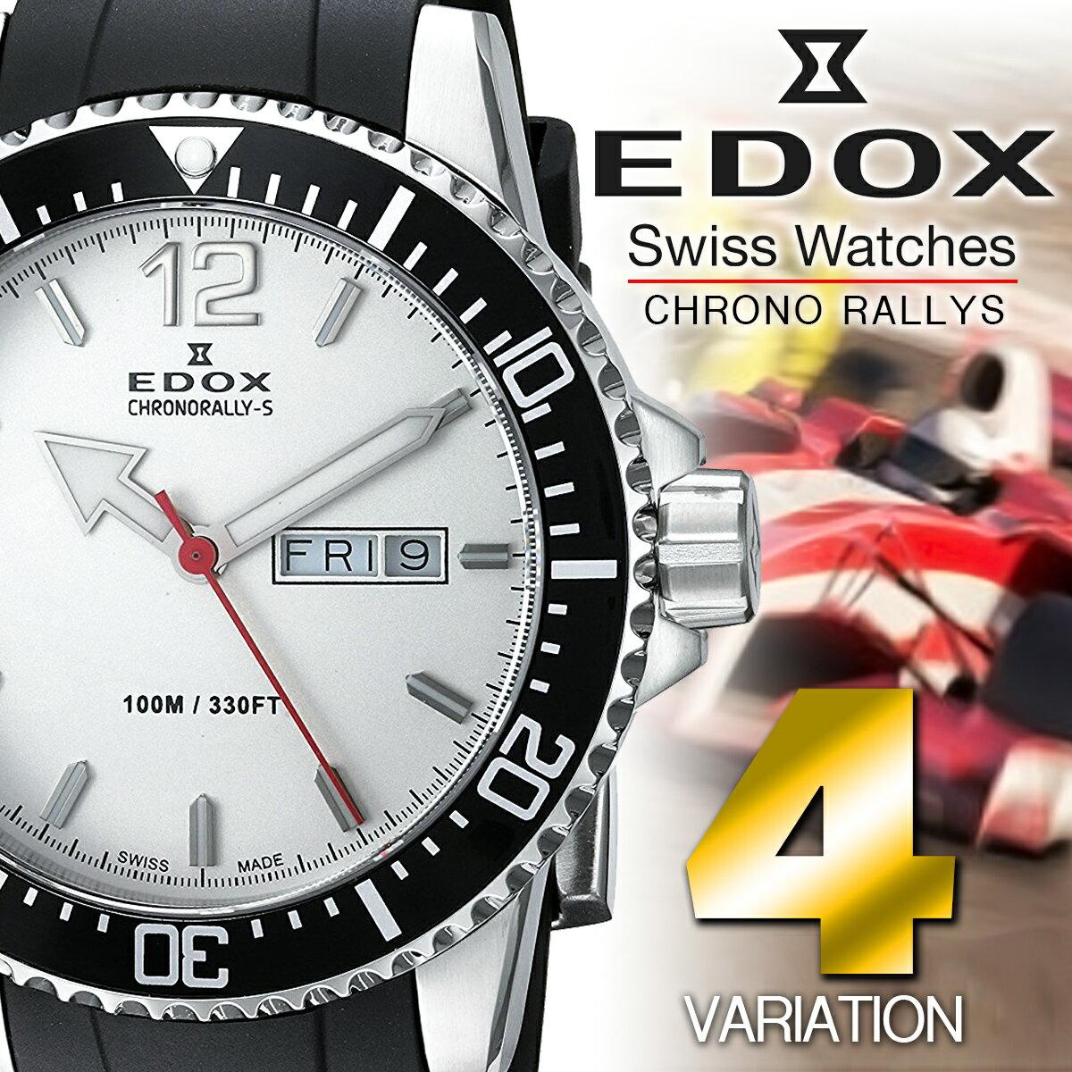 エドックス edox クロノラリーS CHRONORALLY-S メンズ 時計 腕時計 クオーツ デイデイト