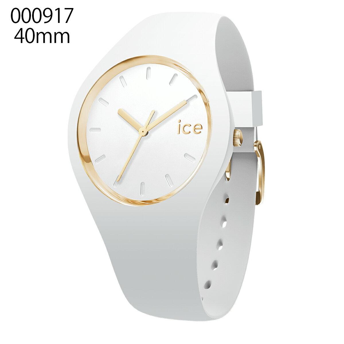 アイスウォッチ ICE-WATCH アイス グラム Ice Glam ICE.GL.WE.U.S.13 000917 レディース 時計 腕時計 クオーツ