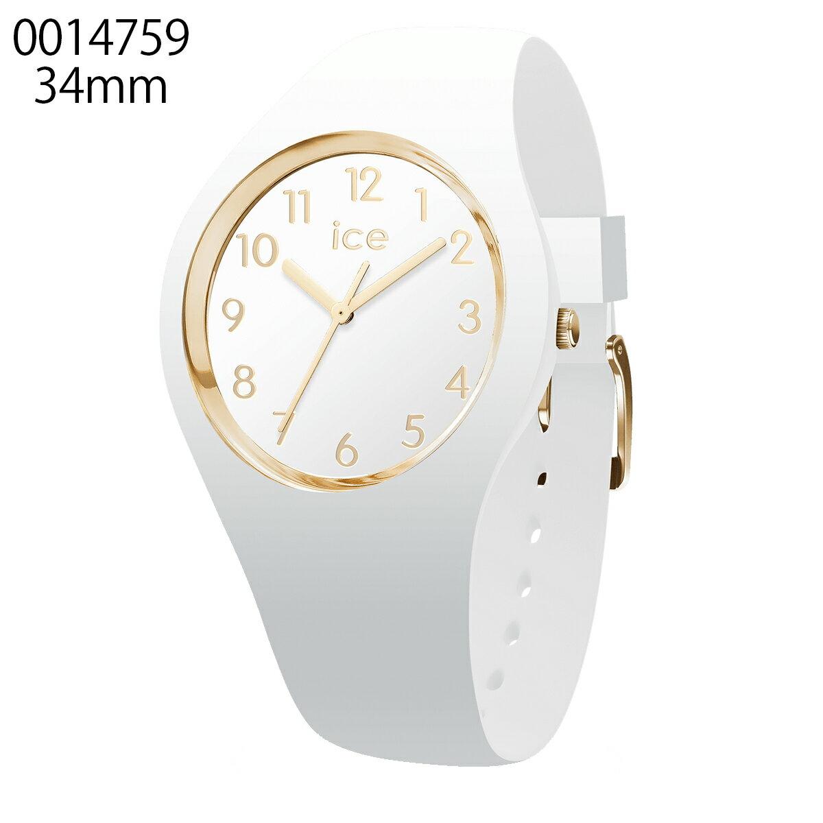 アイスウォッチ ICE-WATCH アイス グラム Ice Glam 014759 レディース 時計 腕時計 クオーツ