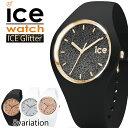 ICE WATCH アイスウォッチ グリッター glitter レディース メンズ ユニセックス 腕時計 クオーツ ウォッチ プレゼント…