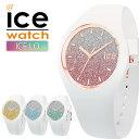 ice watch ICE lo アイスウォッチ レディース メンズ ユニセックス 腕時計[あす楽]