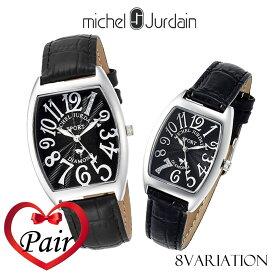 【全品送料無料】 【ペアウォッチ】ミッシェルジョルダン MICHEL JURDAIN SPORTダイヤモンド SG/SL1000 メンズ レディース 腕時計 ペア
