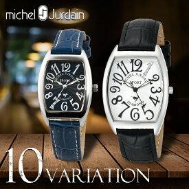 ミッシェルジョルダン MICHEL JURDAIN SPORTダイヤモンド SG/SL1000 メンズ レディース 腕時計 ペア MJ01