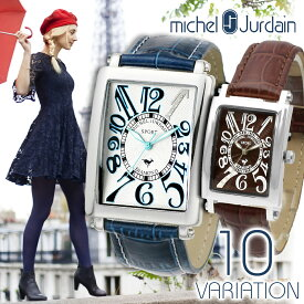 ミッシェルジョルダン MICHEL JURDAIN SPORTダイヤモンド SG/SL3000 メンズ レディース 腕時計 ペア スクエア