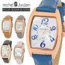 【全品送料無料】 レディース 腕時計 ソーラー ミッシェル・ジョルダン MICHEL JURDAIN トノー型ダイヤモンド SL-2100…