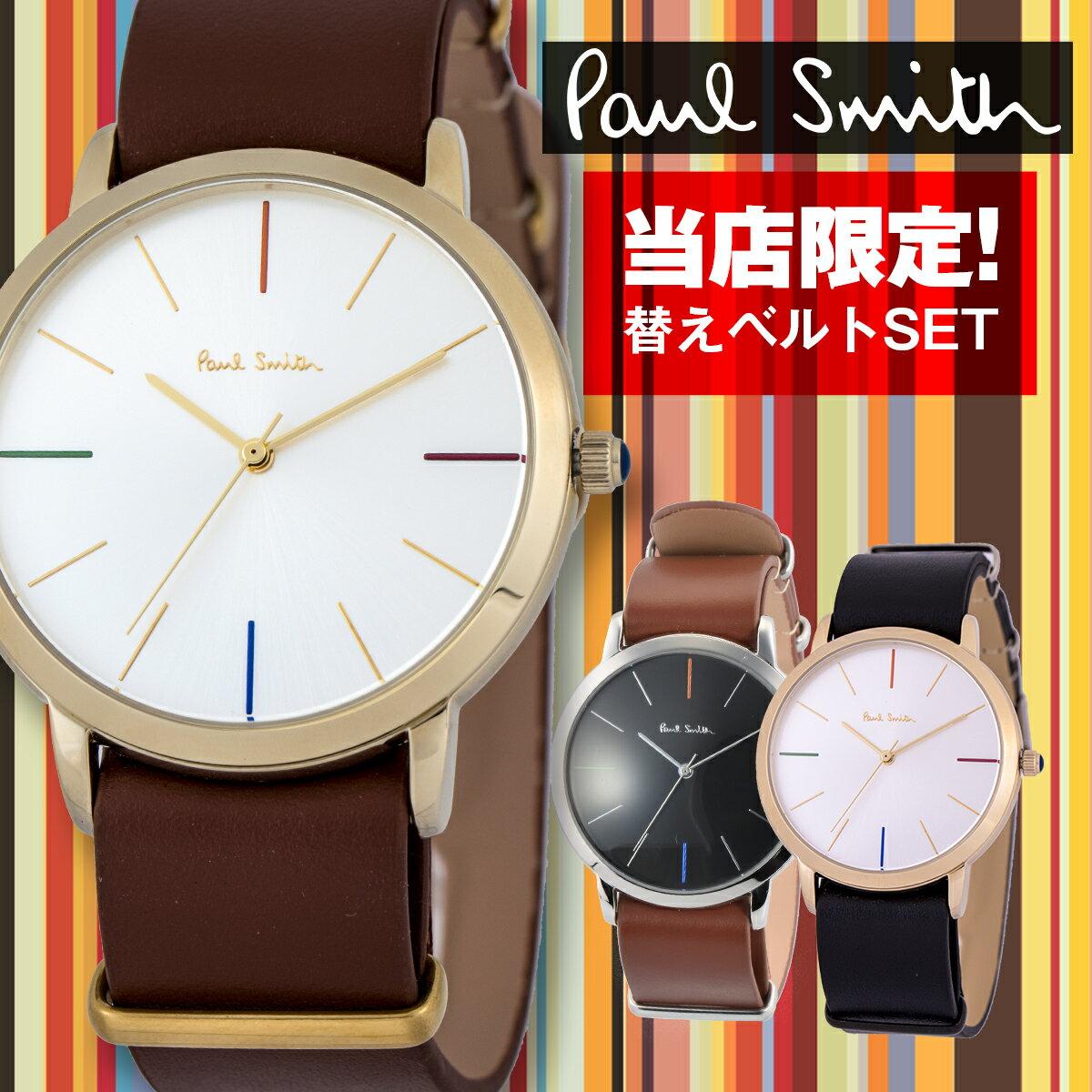 PAUL SMITH ポールスミス 替えベルト付き時計 p10054-bk p10053-wh p10055-brsv p10059-brgd 時計 腕時計 ユニセックス ウォッチ プレゼント 贈り物 記念日 ギフト