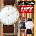 PAUL SMITH ポールスミス 替えベルト付き時計 p10054-bk p10053-wh p10055-brsv p10059-brgd 時計 腕時計 ユニセックス ウォッチ プレゼント 贈り物