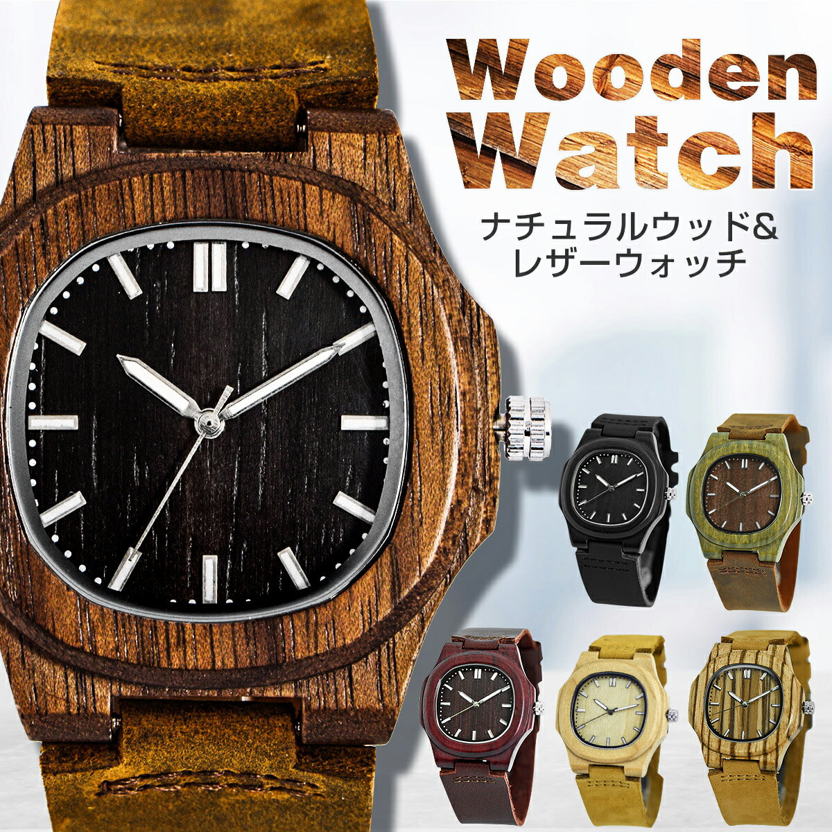 腕時計 ユニセックス 木製 Wood Watch 天然 ウッド レザー ウォッチ 時計 木の時計