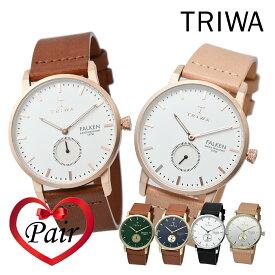 TRIWA トリワ FALKEN ペアウォッチ メンズ レディース プレゼント 時計 腕時計[あす楽]