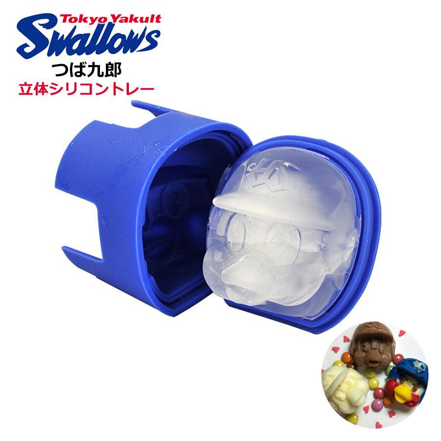 つば九郎 立体シリコントレー アイストレイ アイストレー 製氷機 丸氷製氷機 アイスボール