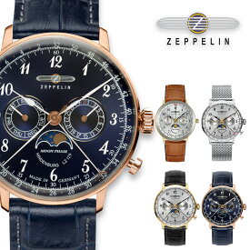 ZEPPELIN ツェッペリン 5variation 7036M-1 7038-1 7039-1 7038-3 7039-3 8670-1 メンズ 時計 腕時計 プレゼント ギフト 贈り物