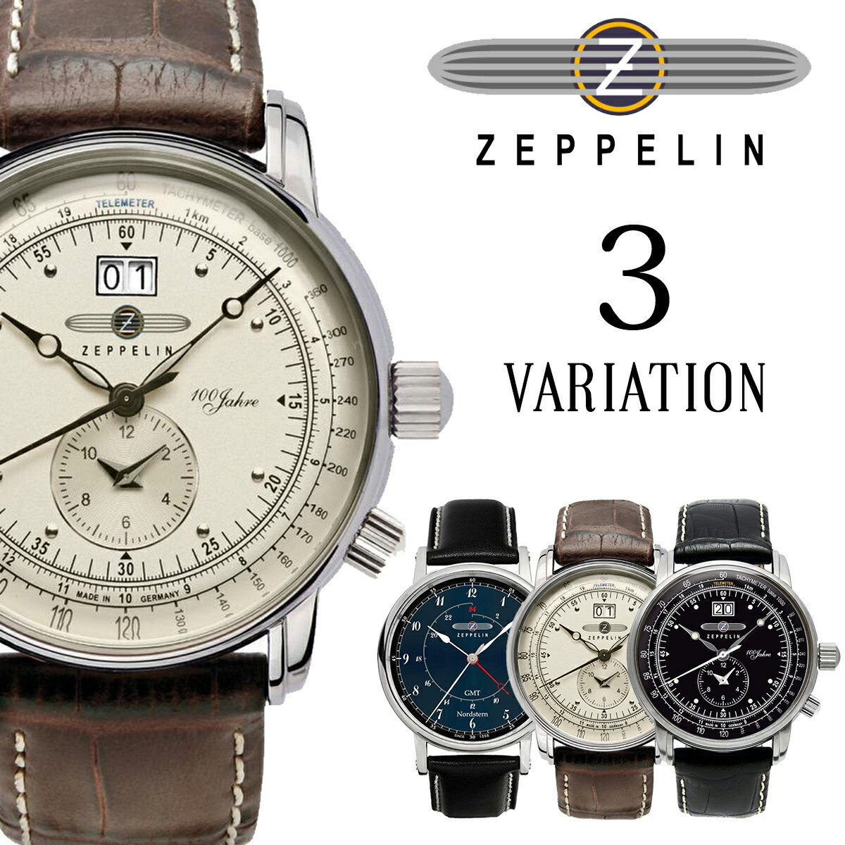 ZEPPELIN ツェッペリン 7640-1 7640-2 7546-3 メンズ 時計 腕時計 プレゼント ギフト 贈り物[あす楽]