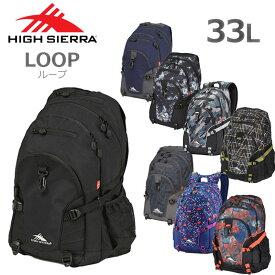 ハイシェラ リュック デイパック バックパック LOOP ループ 33L デイパック 53646 HIGH SIERRA メンズ レディース