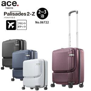 エース ace. スーツケース パリセイド2-Z ジッパーキャリー 機内持込み フロントポケット ケースカバー付 ハードキャリー 軽量 TSAロック 37L 2〜3泊程度 06722 Palisades2-Z エーストーキョーレーベ