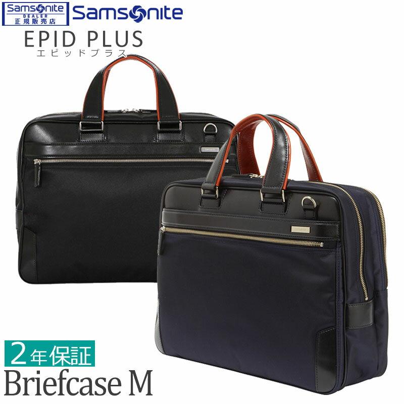 サムソナイト ビジネスバッグ エピッドプラス ブリーフケースM メンズ AH4*002